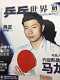 卓球世界 中国卓球雑誌 卓球