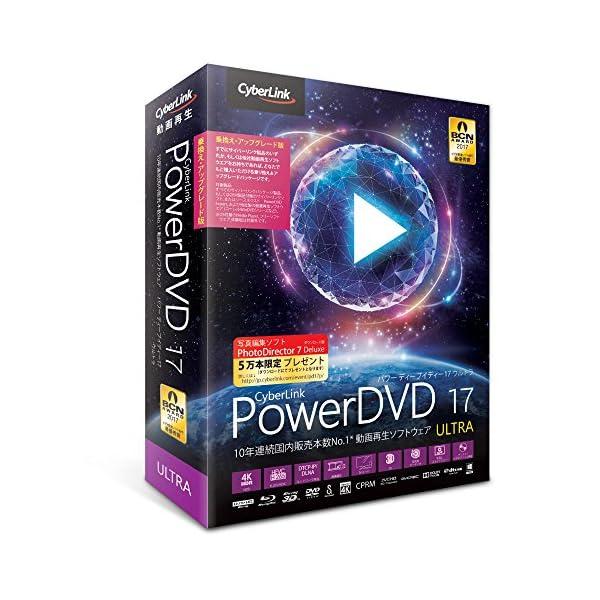 サイバーリンク PowerDVD 17 Ultr...の商品画像