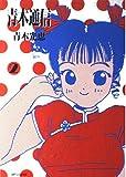 青木通信 2 (SPコミックス)