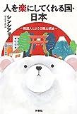 人を楽にしてくれる国・日本~韓国人による日韓比較論~ (扶桑社BOOKS)