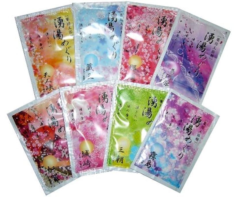 気楽な範囲検出する薬用入浴剤 湧湯めぐりシリーズ 8種・各10包・計80包セット