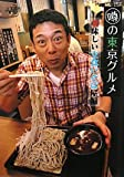 噂の東京グルメ ? 美味しい立食いそば屋編