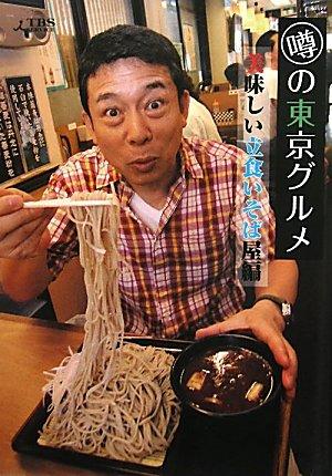 噂の東京グルメ ~ 美味しい立食いそば屋編