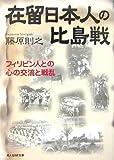 在留日本人の比島戦―フィリピン人との心の交流と戦乱 (光人社NF文庫)