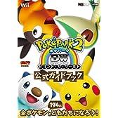 ポケパーク2BW公式ガイドブック―Wii (ワンダーライフスペシャル Wii)