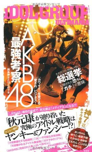 AKB48最強考察の詳細を見る