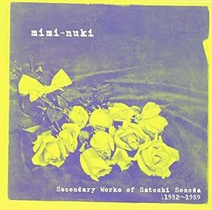耳抜き mimi-nuki‾Secondary Works of Satoshi Sonoda,1982‾1989