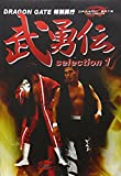 武勇伝 selection1[DVD]