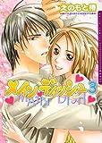 メインディッシュ3 (Dariaコミックス)