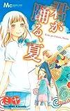 君が踊る、夏 (マーガレットコミックス) / ミヤ のシリーズ情報を見る