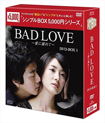 BAD LOVE~愛に溺れて~ DVD-BOX1 <シンプルBOXシリーズ>