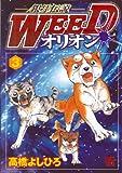 銀牙伝説WEEDオリオン 3 (日文コミックス)