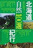 北海道自然〈100選〉紀行