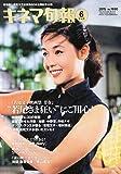 キネマ旬報 2015年6月下旬号 No.1690