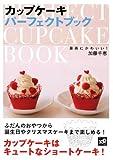 最高にかわいい! カップケーキパーフェクトブック (講談社のお料理BOOK) 画像