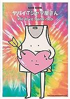 バンド・スコア ヤバイTシャツ屋さん「We love Tank-top」