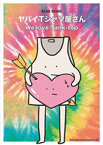 バンド・スコア ヤバイTシャツ屋さん「We love Tan...