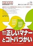 院内での正しいマナーとコトバづかい (歯科医院経営実践マニュアル vol.14)