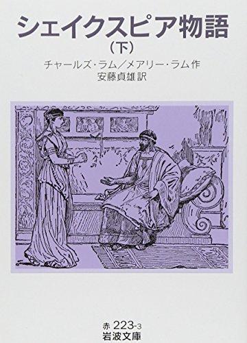 シェイクスピア物語 下 (岩波文庫 赤 223-3)の詳細を見る