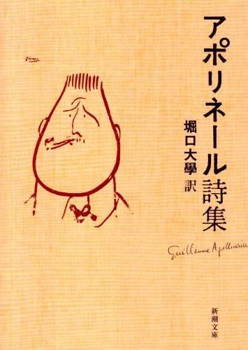 アポリネール詩集 (新潮文庫)の詳細を見る