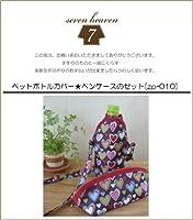 ペットボトルカバー★ペンケースのセットの型紙[zp-010]