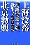 上海没落北京勃興―「胡錦涛新王朝」誕生す