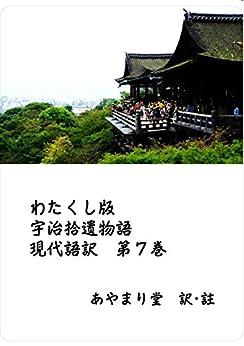 [あやまり堂]のわたくし版「宇治拾遺物語」現代語訳 第07巻