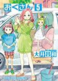 おくさん (5) (ヤングキングコミックス)