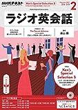NHKラジオ ラジオ英会話 2017年 2月号 [雑誌] (NHKテキスト)