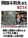 岡田斗司夫ゼミ 214「『ゼルダの伝説 BotW』をブラタモリ的手法で語り尽くす!地形と遺跡から読みとるハイラル王国を100倍楽しむ旅行記」