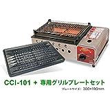 遠赤外線グリル グリルプレートセット 卓上用 CCI-101 ニチネン(NICHINEN) ガスバーベキューコンロ カセットボンベ式 77076