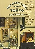 東京のちいさなアンティークさんぽ レトロ雑貨と喫茶店