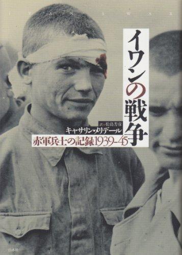 イワンの戦争 赤軍兵士の記録1939-45