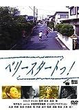 ベリースタートっ!  [レンタル落ち] [DVD]