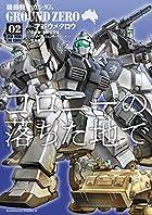 機動戦士ガンダム GROUND ZERO コロニーの落ちた地で 第02巻