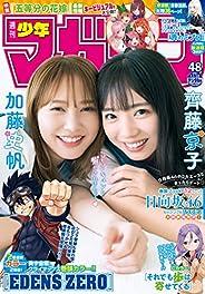 週刊少年マガジン 2021年48号[2021年10月27日発売] [雑誌]
