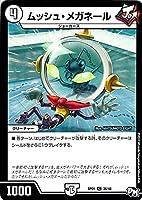 デュエルマスターズ ムッシュ・メガネール(コモン) ステキ! カンペキ!! ジョーデッキBOX(DMSP01)