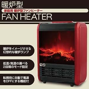 マクロス 見た目は暖炉 暖炉型ファンヒーター/MCE-3469