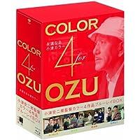 「Color 4 OZU~永遠なる小津カラー」小津安二郎監督カラー4作品 Blu-ray BOX 【初回限定生産】