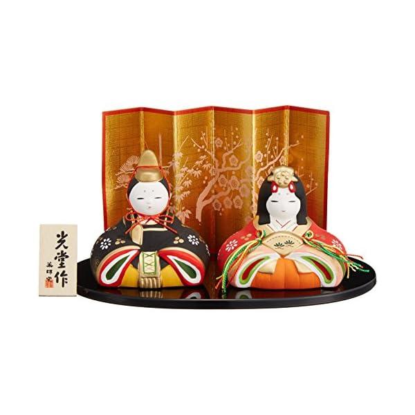 桃の節句 ひな人形 錦彩 華みやび 雛 2449の商品画像