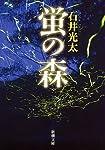 蛍の森 (新潮文庫)
