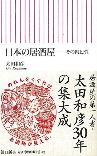 日本の居酒屋――その県民性 (朝日新書)の詳細を見る