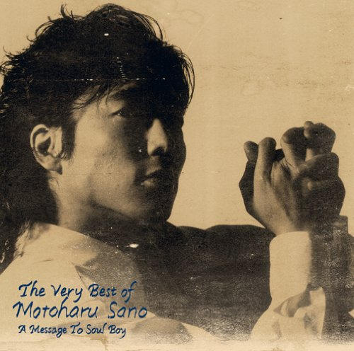 ソウルボーイへの伝言 The Very Best Of Motoharu Sano A Message to Soul Boy