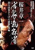 桜井章一・雀鬼流麻雀 ~20年間築き上げた闘牌~後編[DVD]