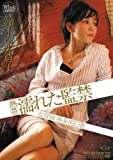 熱帯 濡れた監禁 女探偵 神楽明日香 鈴木早智子 ATTACK ZONE [DVD]