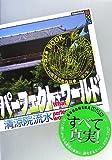パーフェクト・ワールド What a perfect world!Book.6 Sixth Sense(第六感) (講談社BOX)