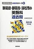 静岡県・静岡市・浜松市の英語科過去問 2018年度版 (教員採用試験「過去問」シリーズ)