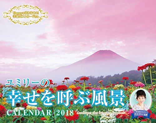 ユミリーの「幸せを呼ぶ風景」CALENDAR 2018 (インプレスカレンダー2018)