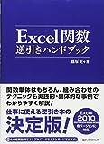 Excel関数逆引きハンドブック