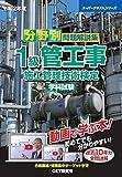 令和2年度 分野別 問題解説集 1級管工事施工管理技術検定 学科試験 (スーパーテキストシリーズ)